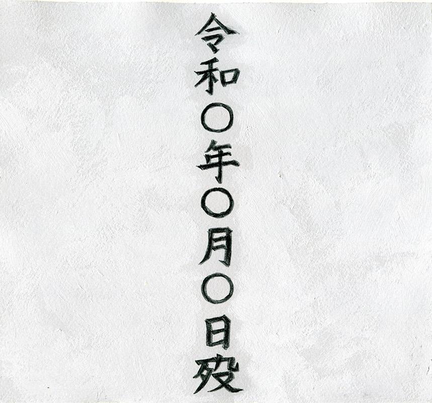 歿年月日(ぼつねんがっぴ)