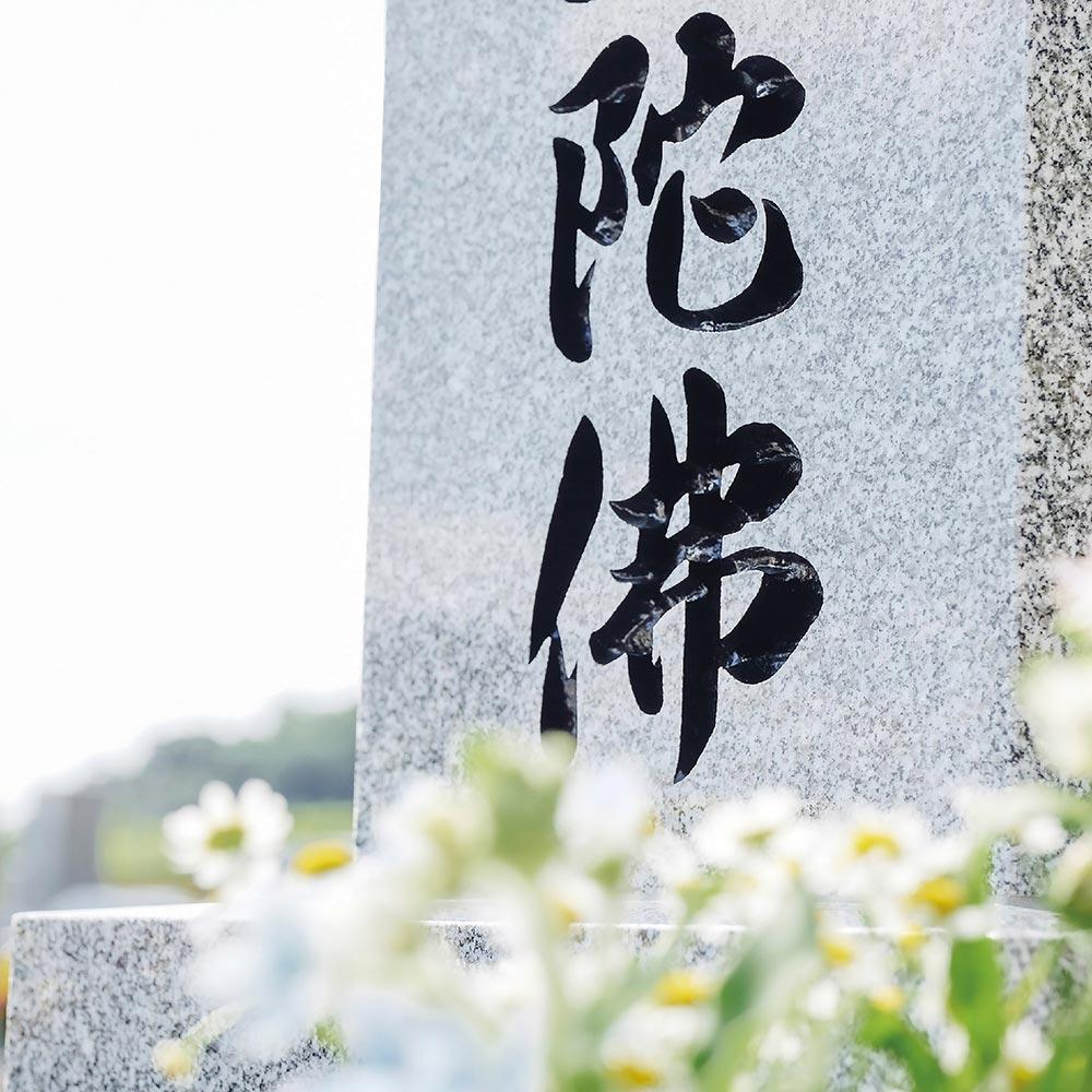 大日堂のお墓/和墓三重台のイメージ