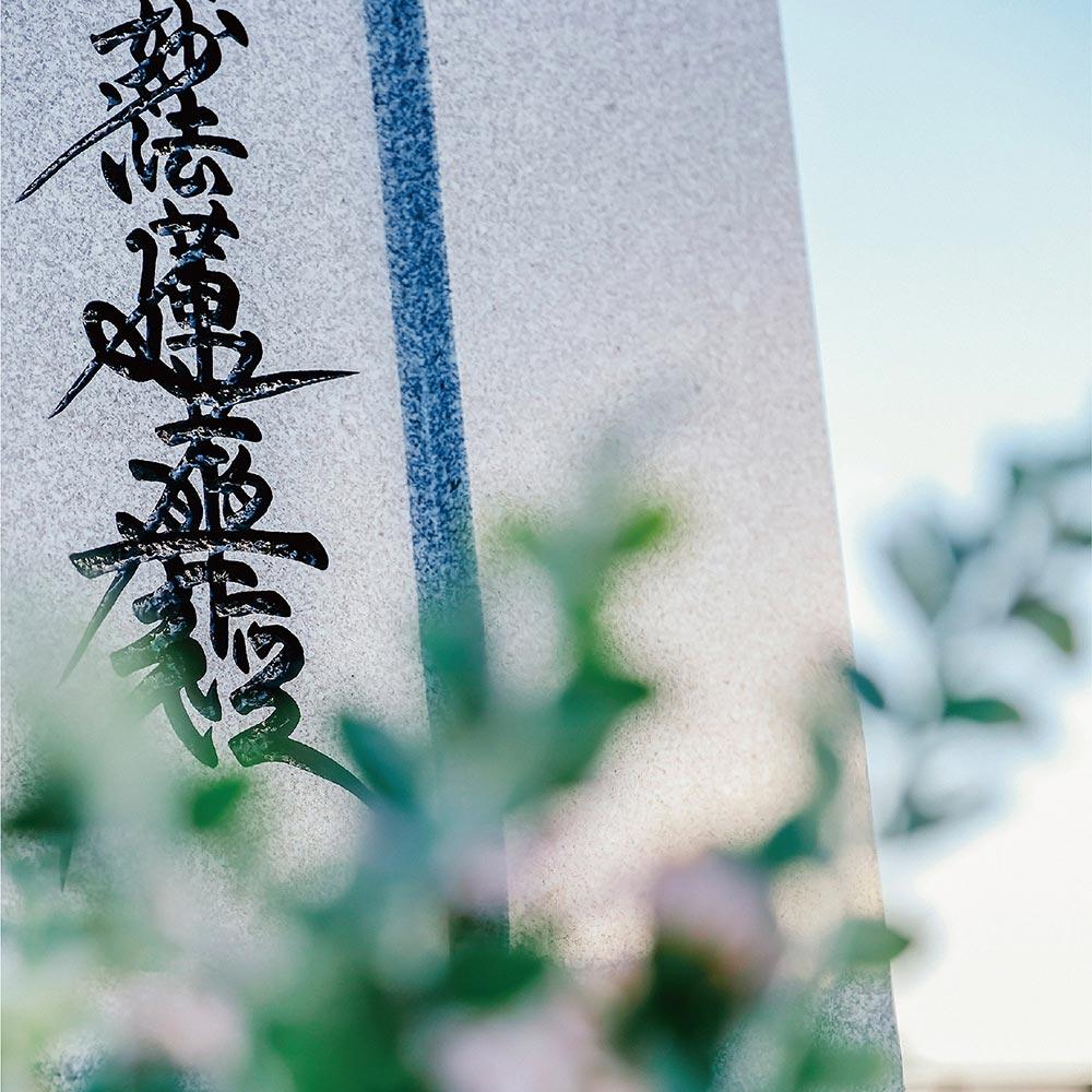大日堂のお墓/洋墓Oのイメージ